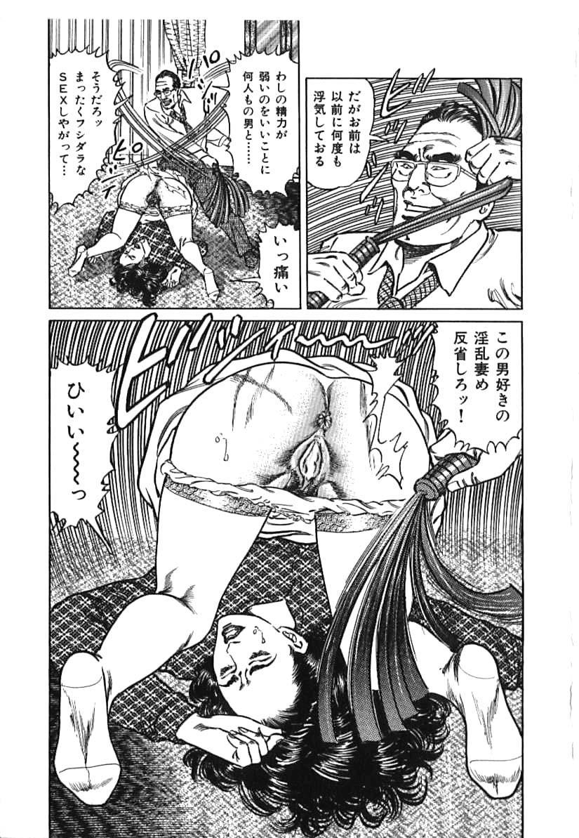 Kairaku Misesu no Uwaki na Nikutai 74