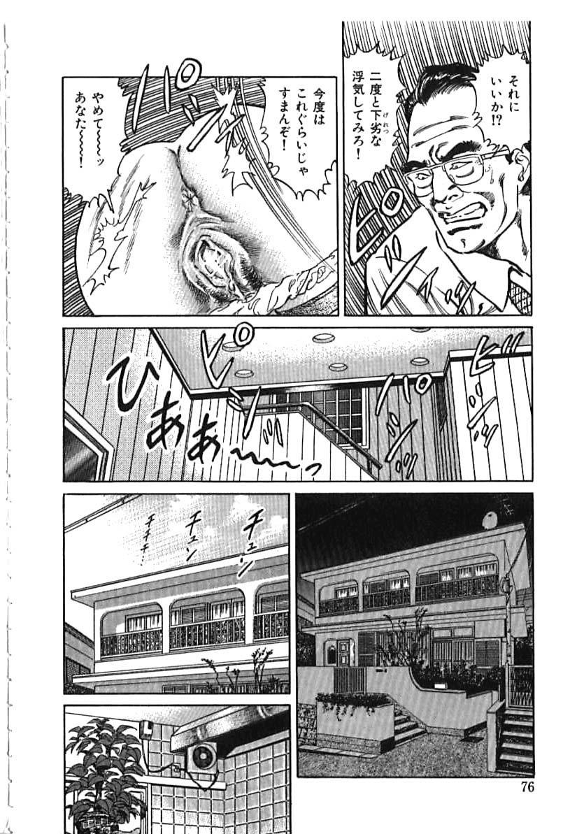 Kairaku Misesu no Uwaki na Nikutai 75
