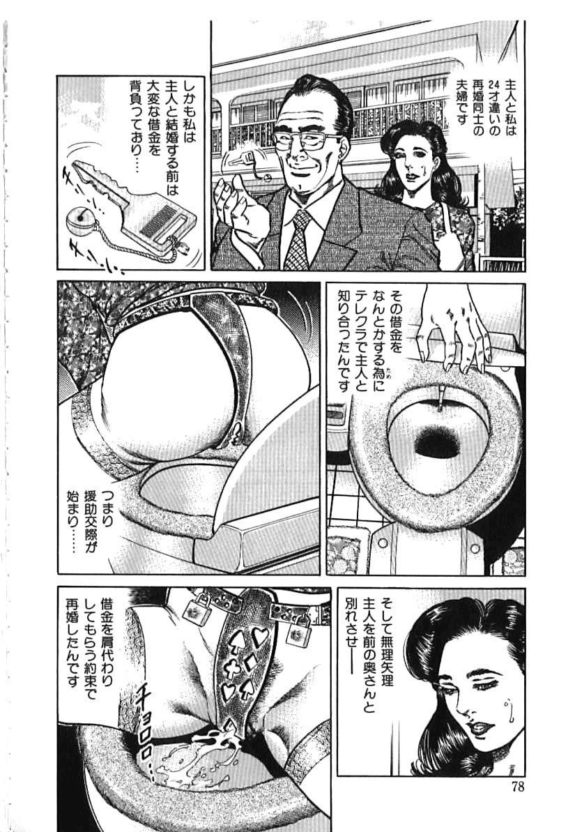 Kairaku Misesu no Uwaki na Nikutai 77