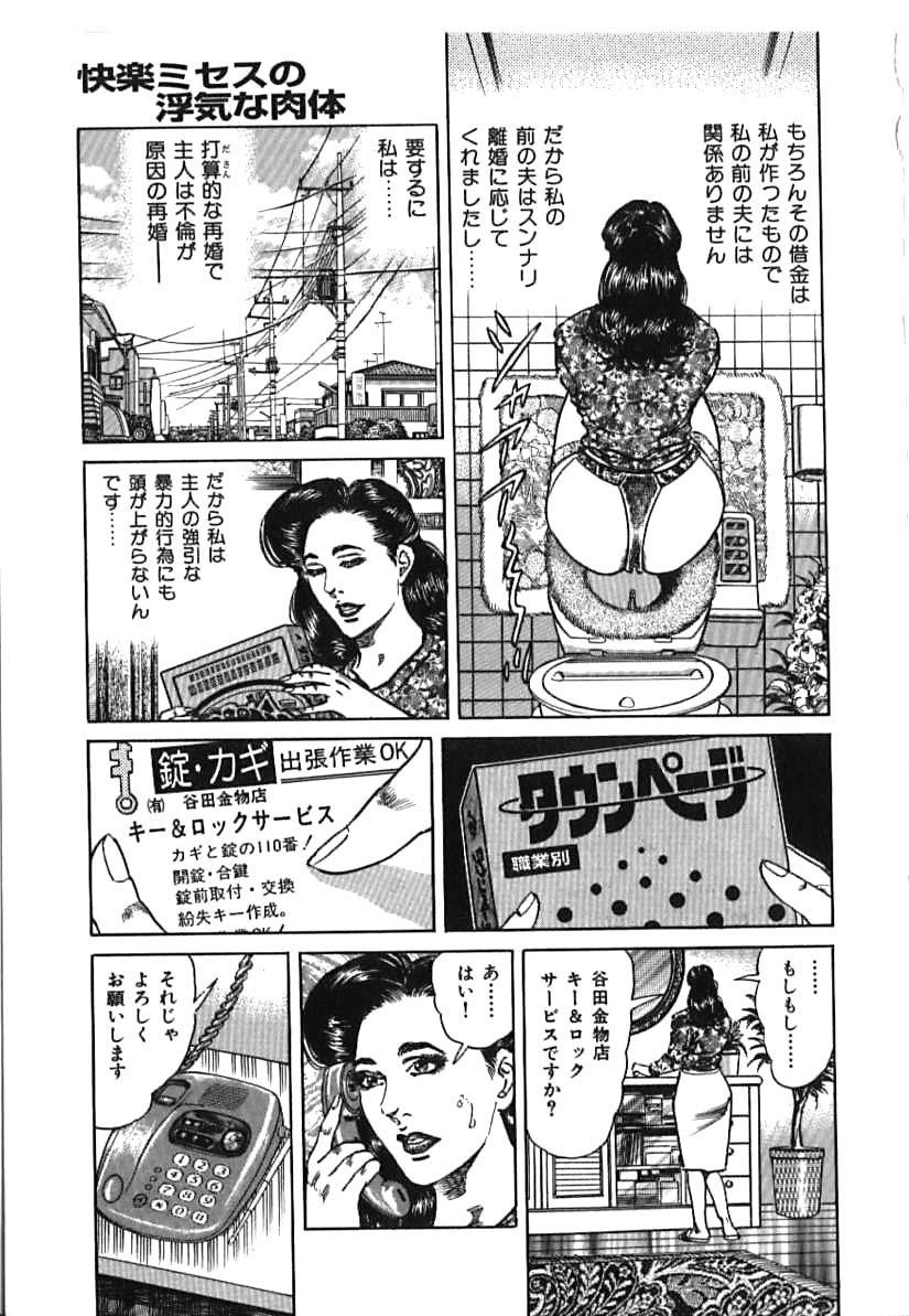 Kairaku Misesu no Uwaki na Nikutai 78