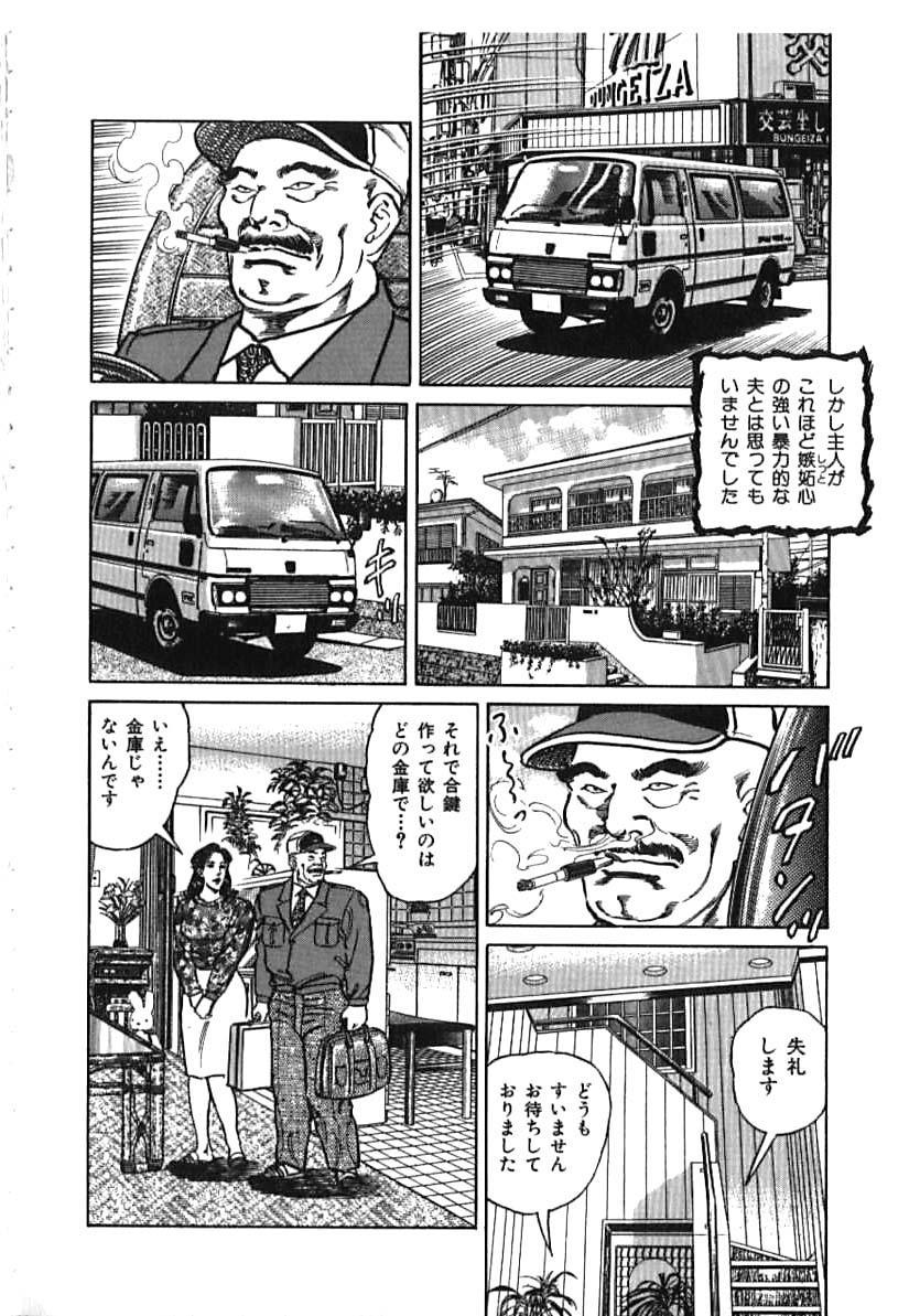 Kairaku Misesu no Uwaki na Nikutai 79