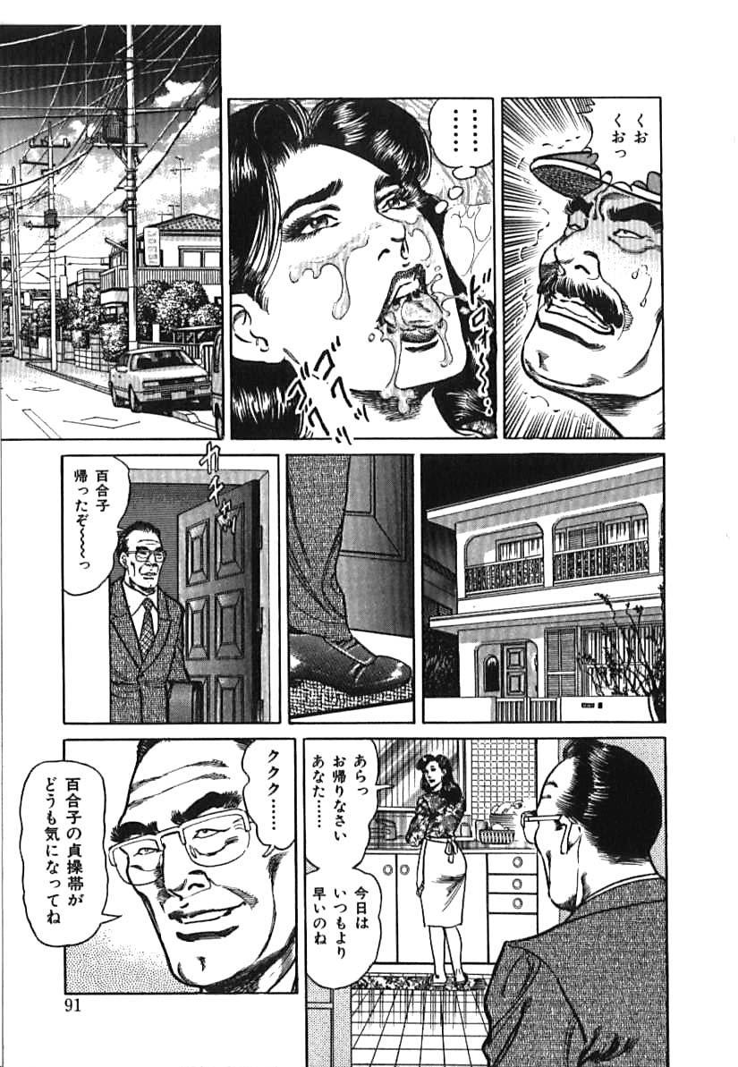 Kairaku Misesu no Uwaki na Nikutai 90