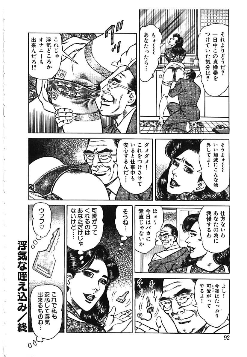 Kairaku Misesu no Uwaki na Nikutai 91