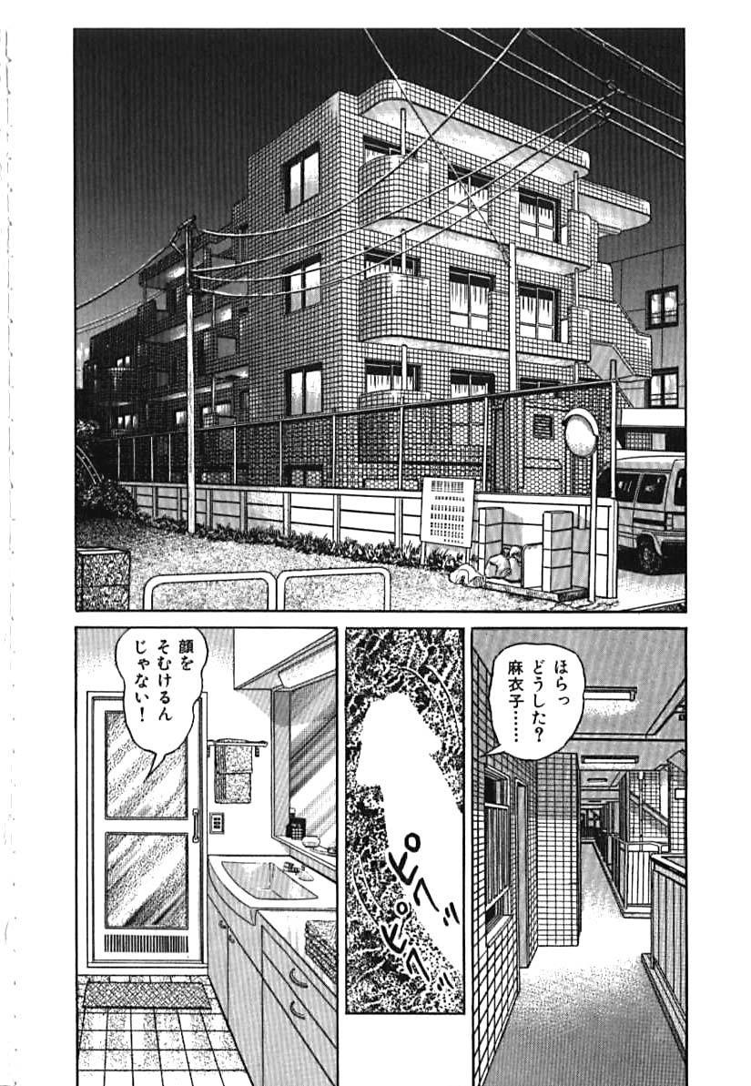 Kairaku Misesu no Uwaki na Nikutai 93