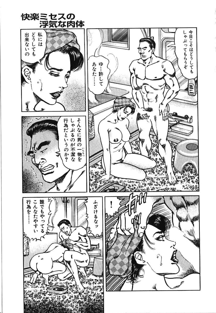 Kairaku Misesu no Uwaki na Nikutai 94