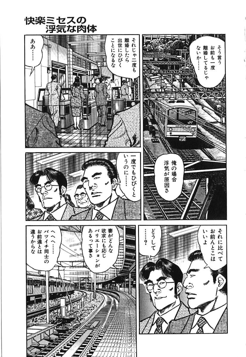 Kairaku Misesu no Uwaki na Nikutai 98