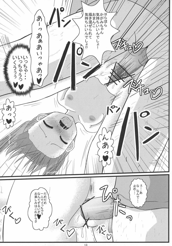 Shigu Suta shooting star 11