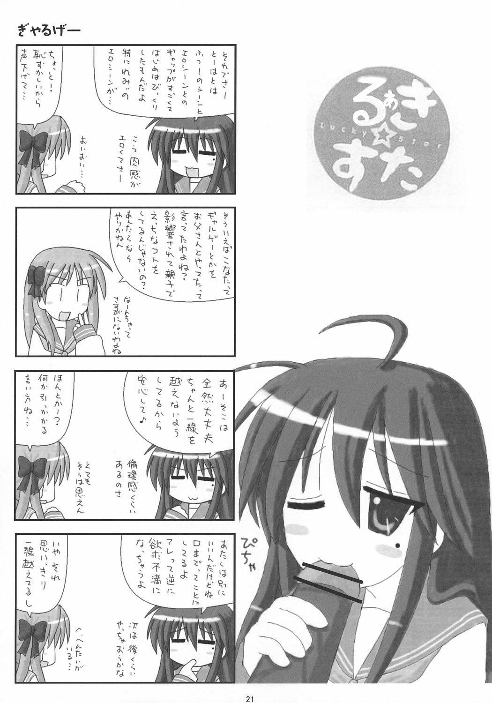 Shigu Suta shooting star 19