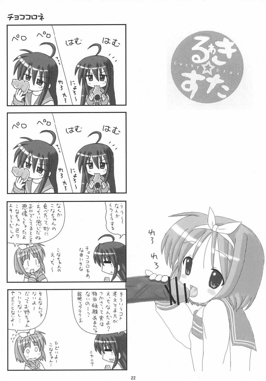 Shigu Suta shooting star 20