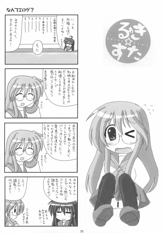 Shigu Suta shooting star 21