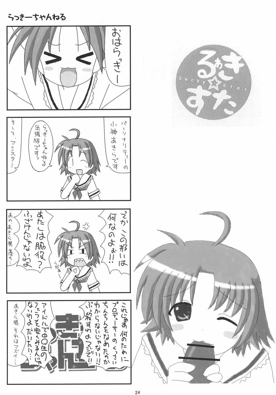 Shigu Suta shooting star 22