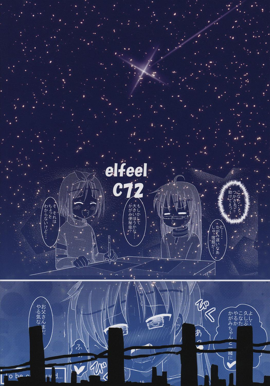 Shigu Suta shooting star 25