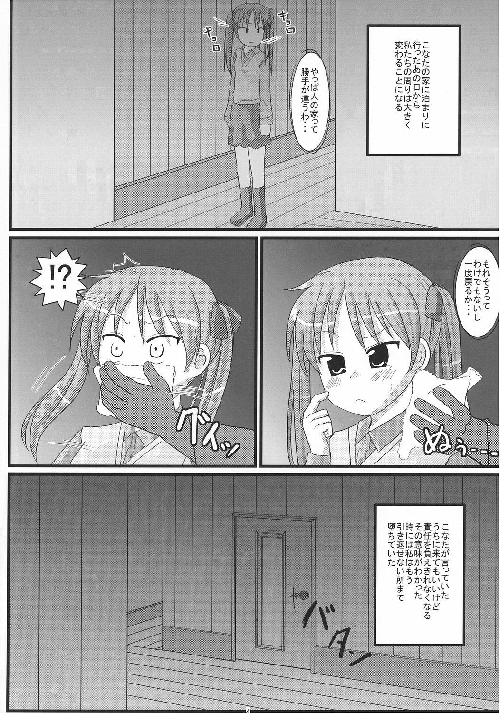 Shigu Suta shooting star 2
