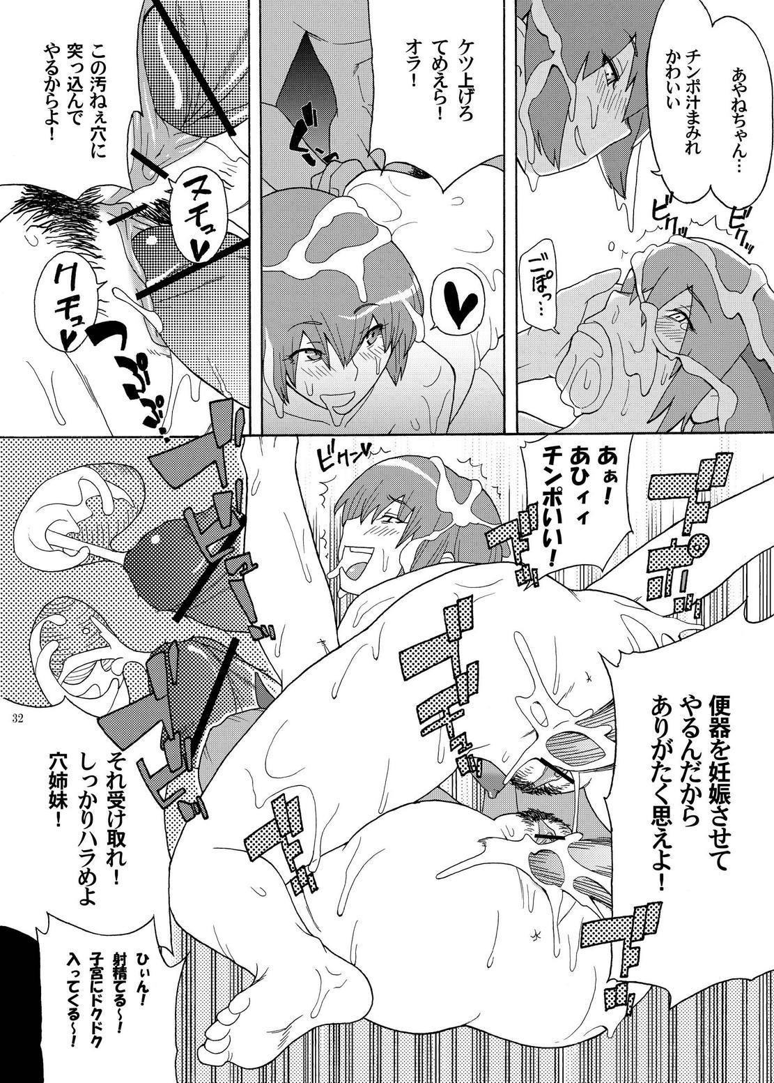 Kasumi Mesuinu Choukyou 31