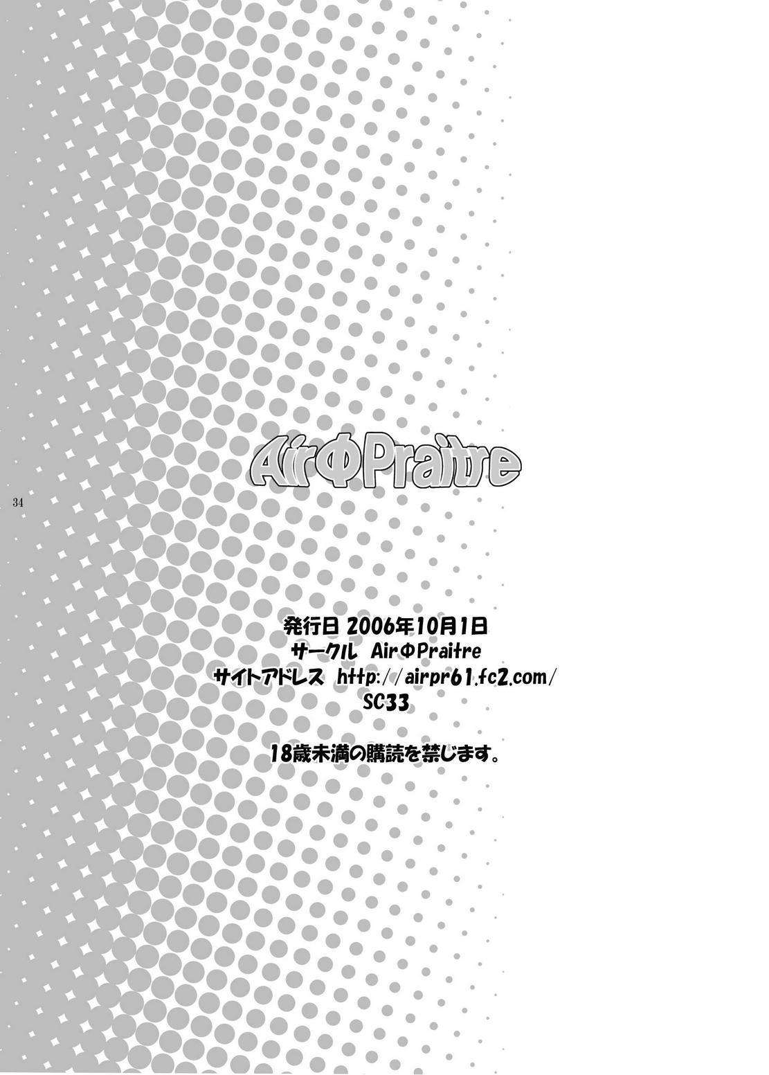 Kasumi Mesuinu Choukyou 33