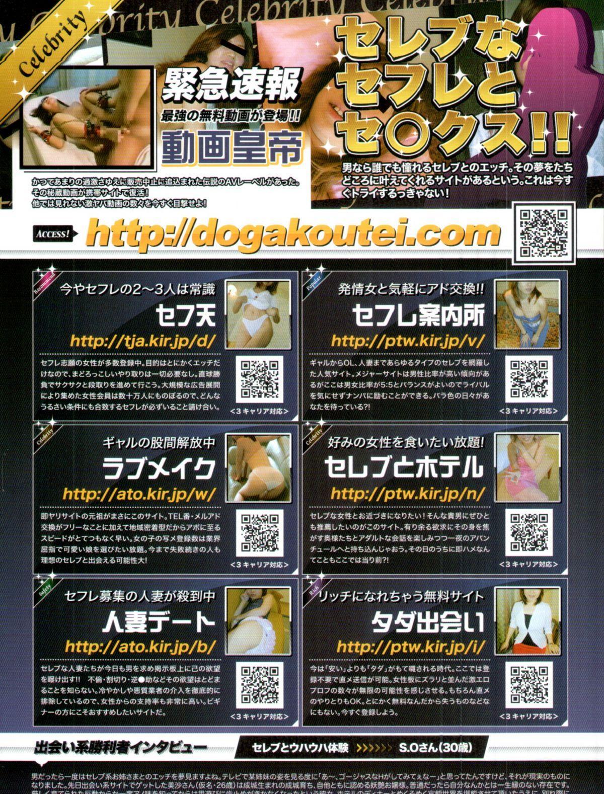 COMIC Tenma 2010-08 1