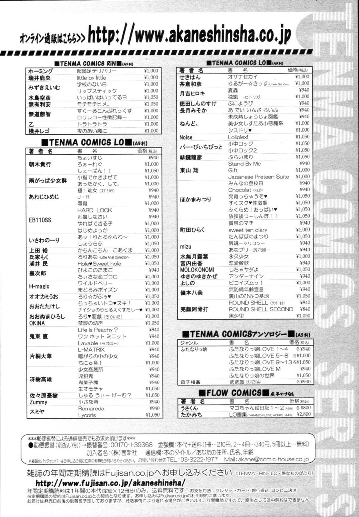 COMIC Tenma 2010-08 420