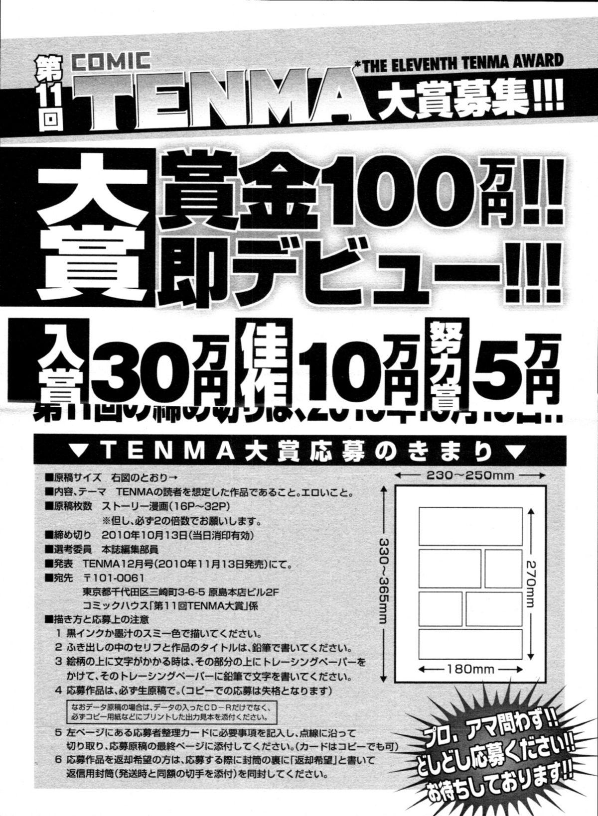 COMIC Tenma 2010-08 422