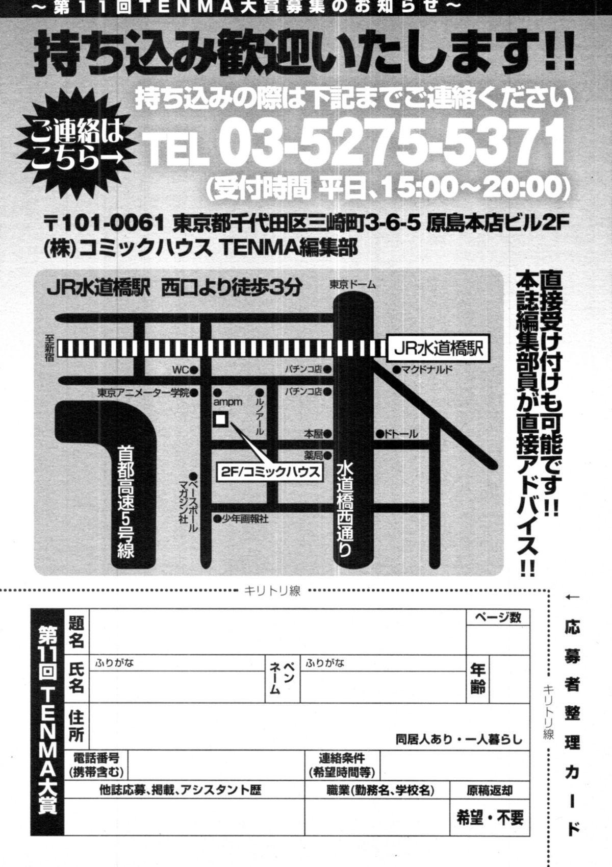 COMIC Tenma 2010-08 423