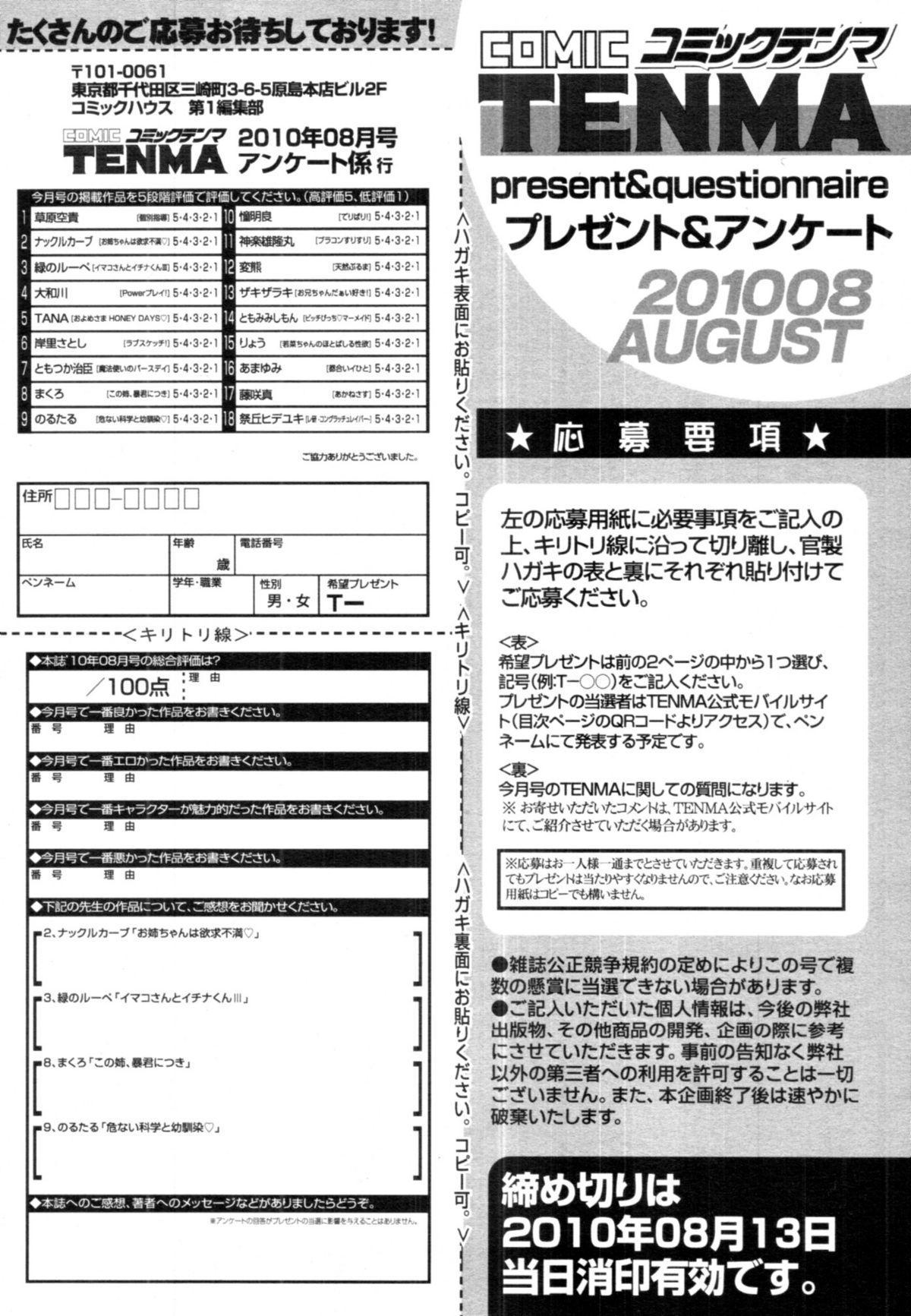 COMIC Tenma 2010-08 431