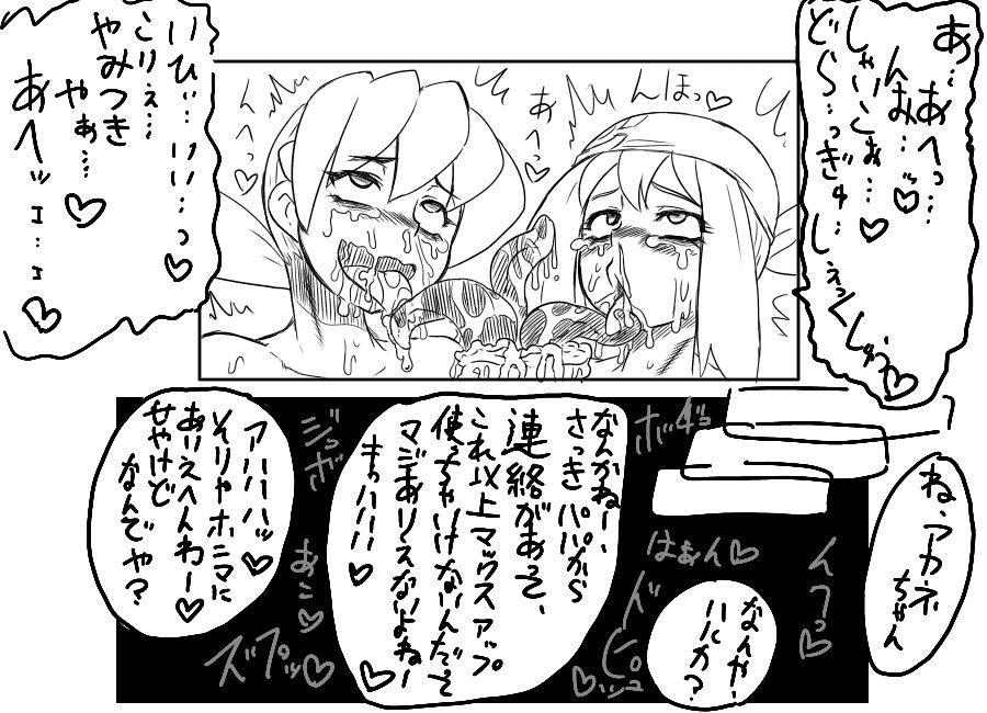 Yakubutsu Ranyou Dame Zettai 5