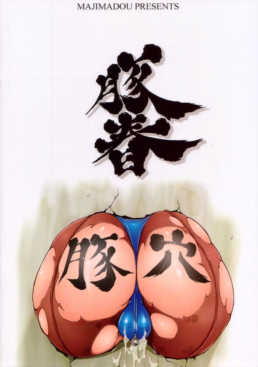 Butaharu | Pig Chun 28