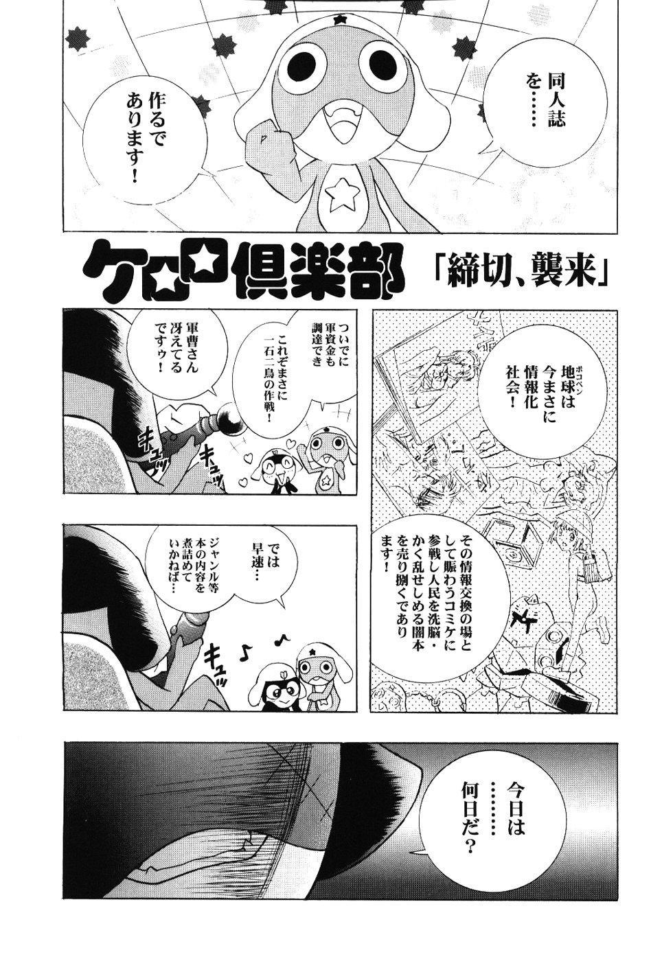 Ayanami Club 3 19