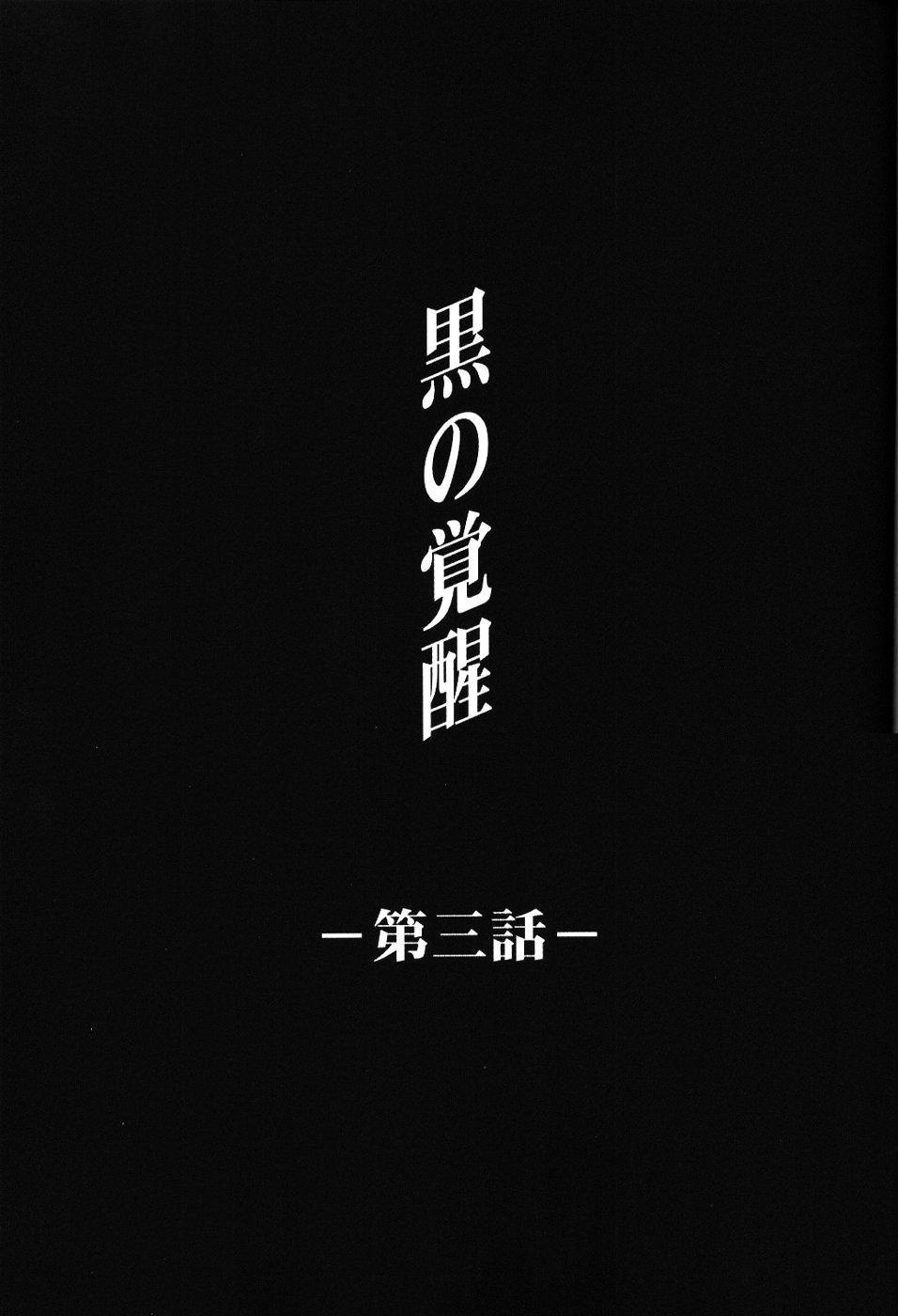 Ayanami Club 3 29