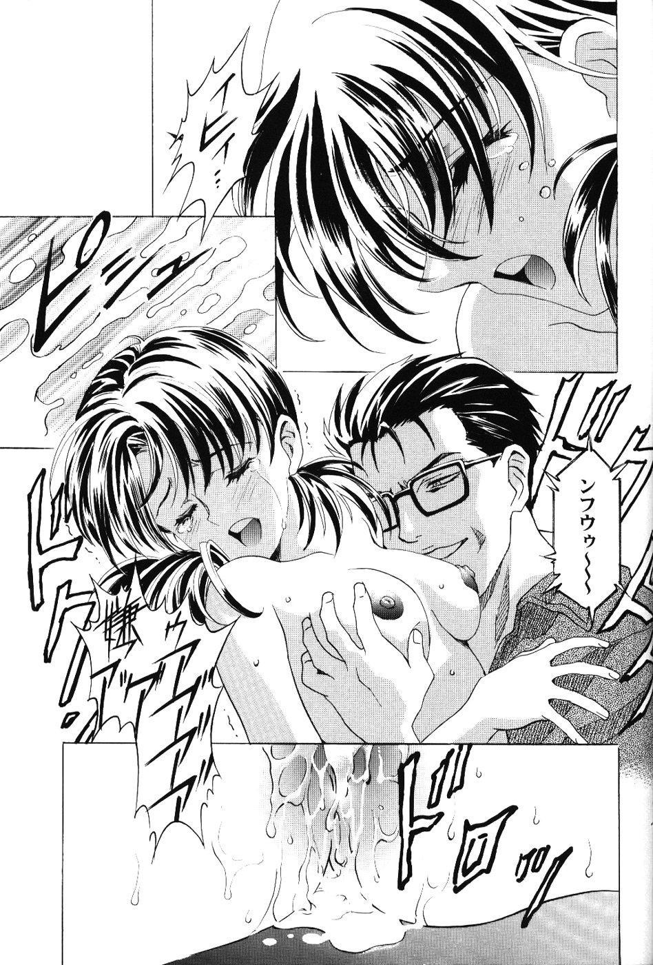 Ayanami Club 3 45