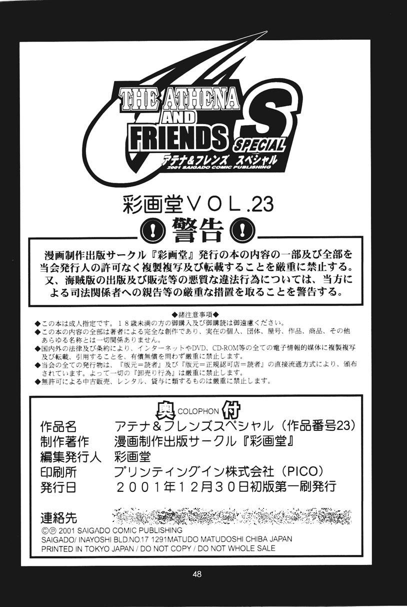 THE ATHENA & FRIENDS SPECIAL 42