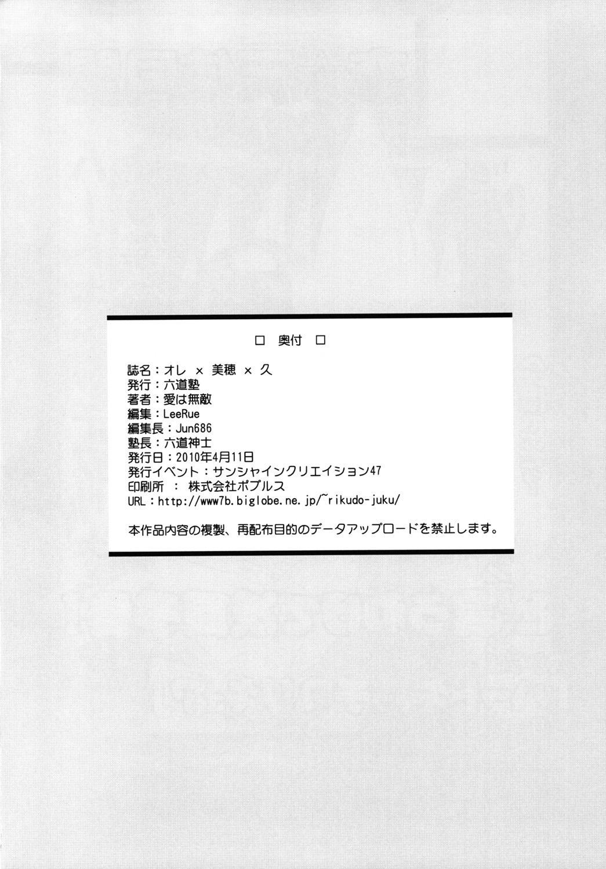 オレ×美穂×久 24