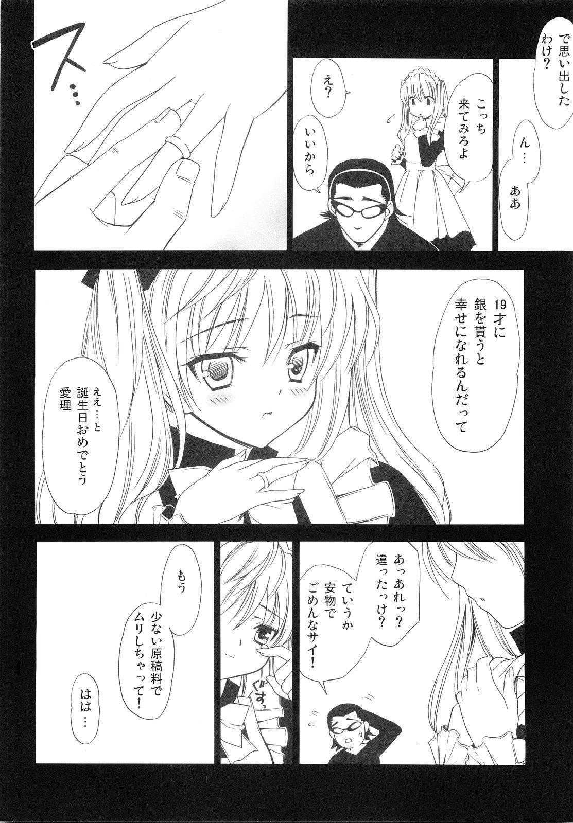 Hige-seito Harima! 4.5 9