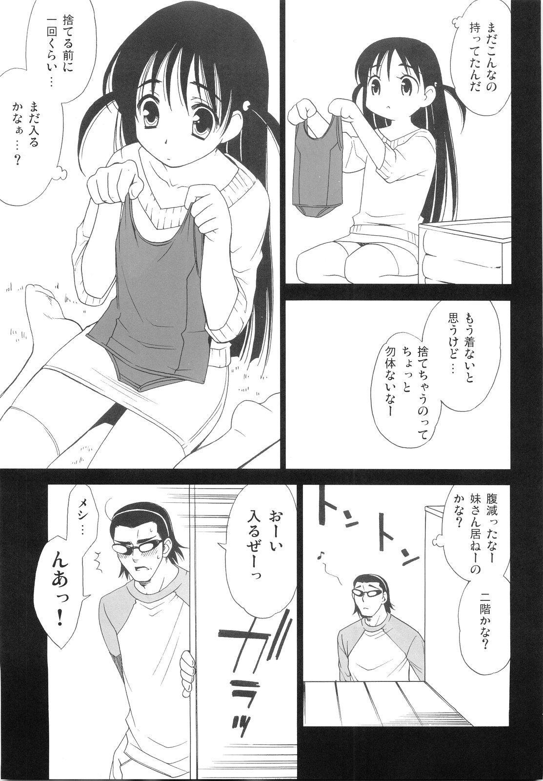 Hige-seito Harima! 4.5 11