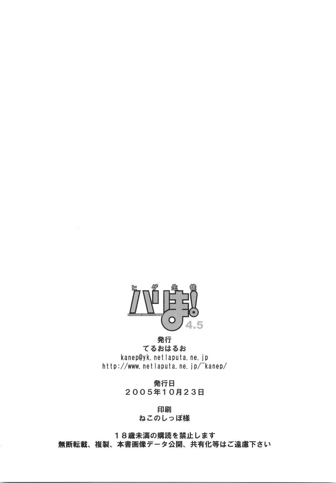 Hige-seito Harima! 4.5 28