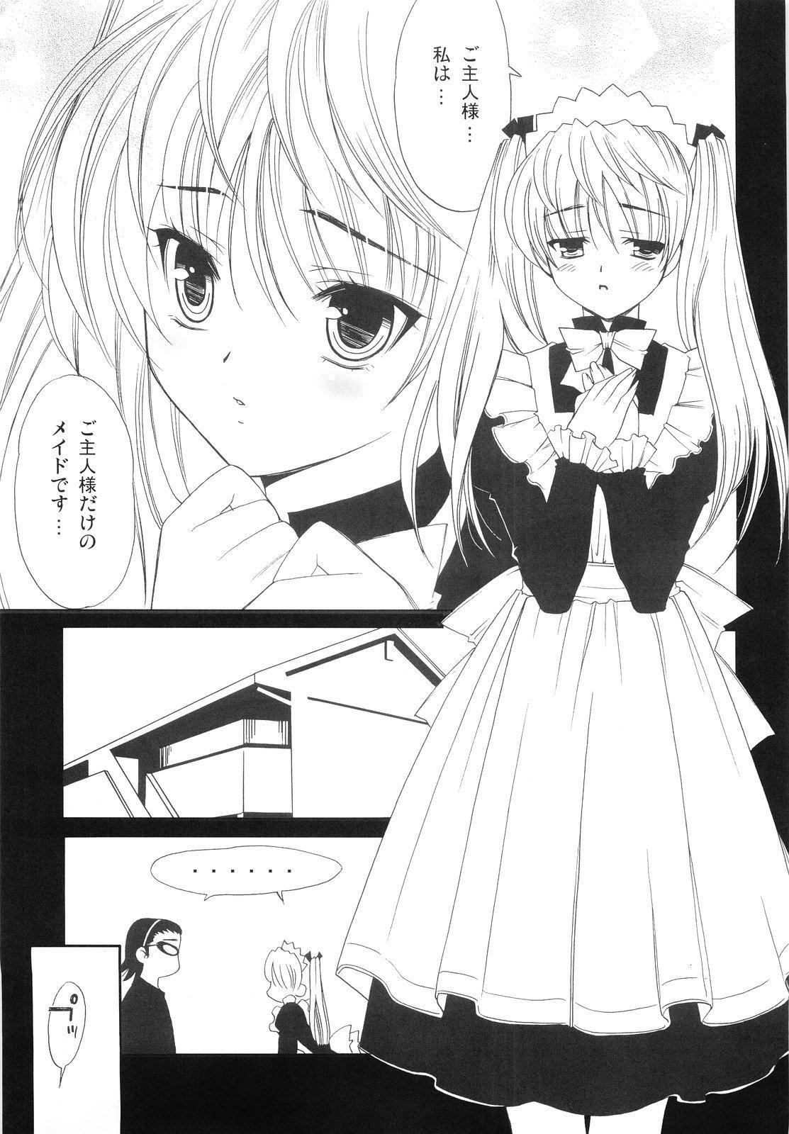 Hige-seito Harima! 4.5 2