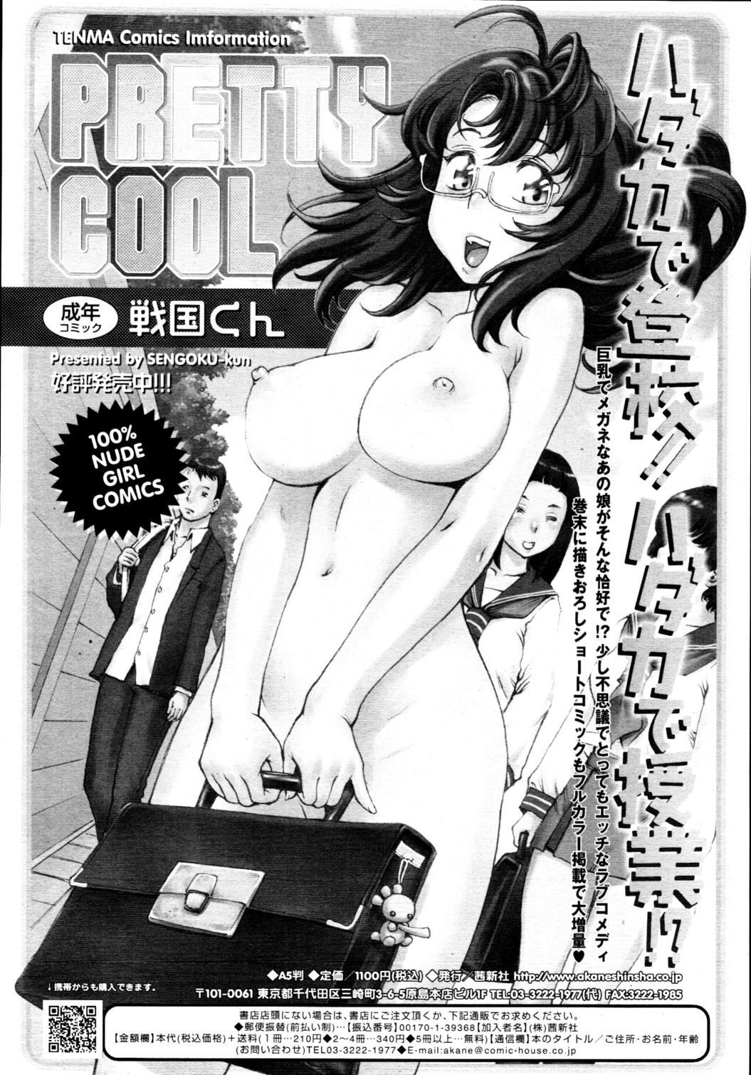 COMIC Tenma 2010-09 222