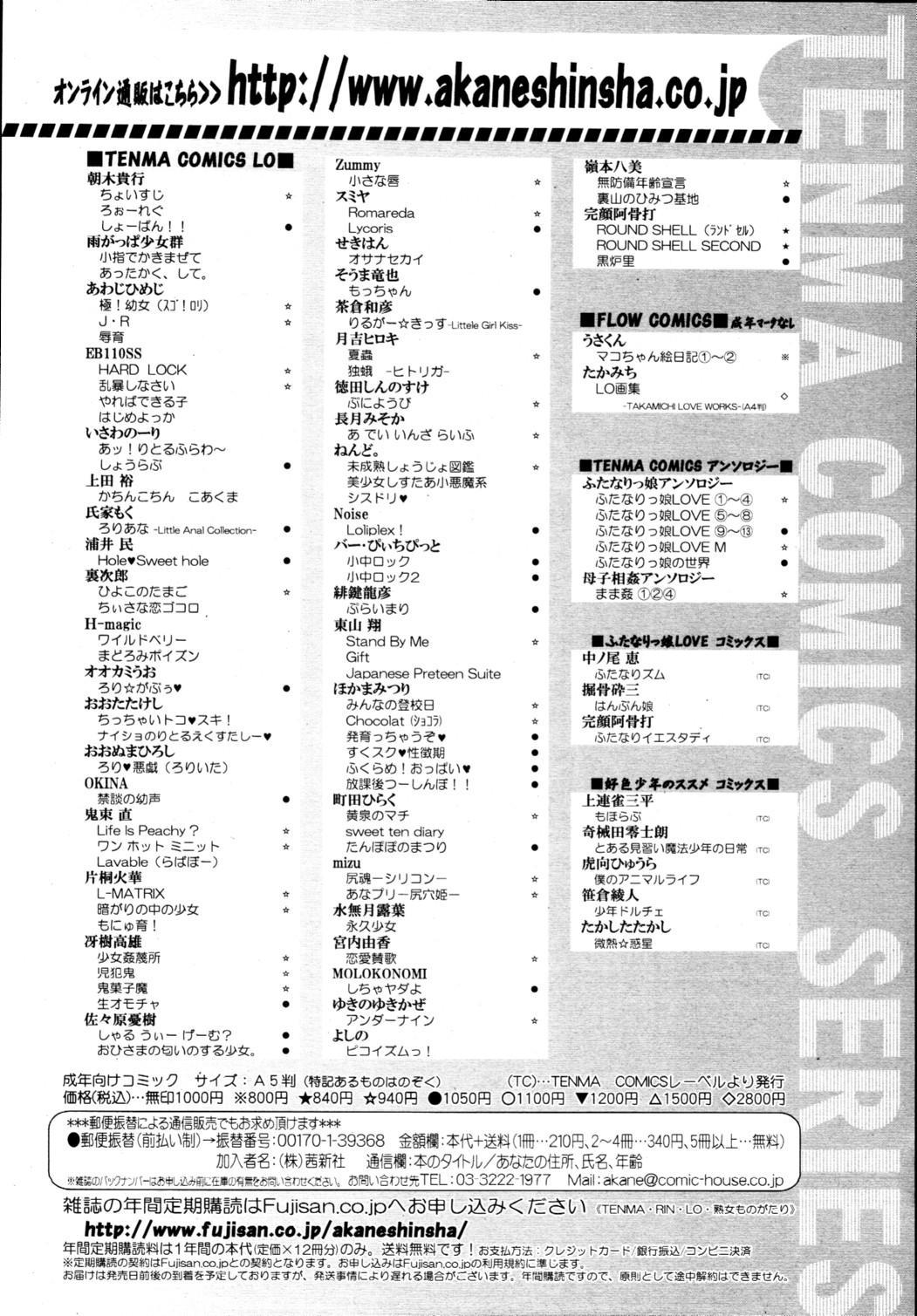 COMIC Tenma 2010-09 416