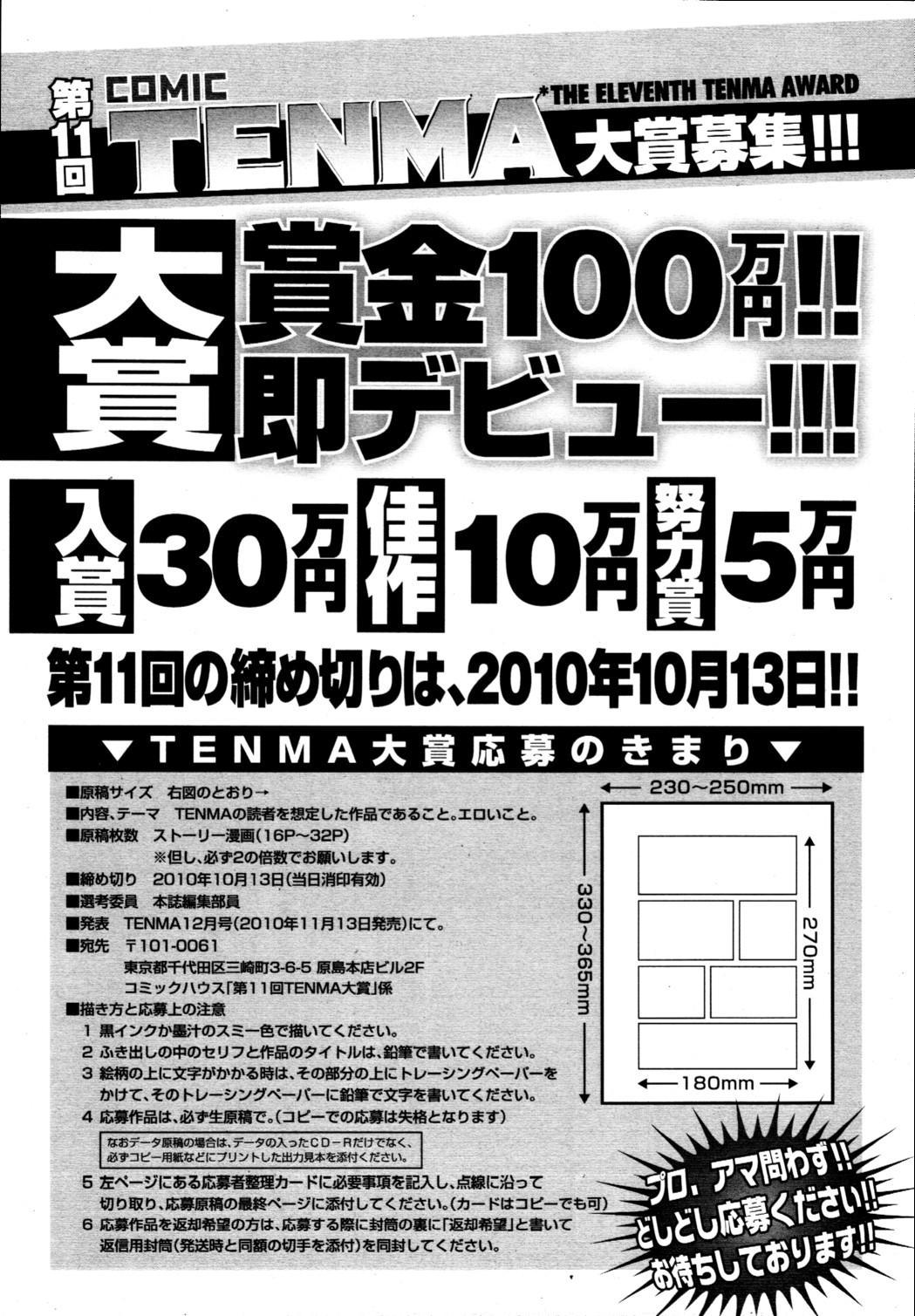 COMIC Tenma 2010-09 418