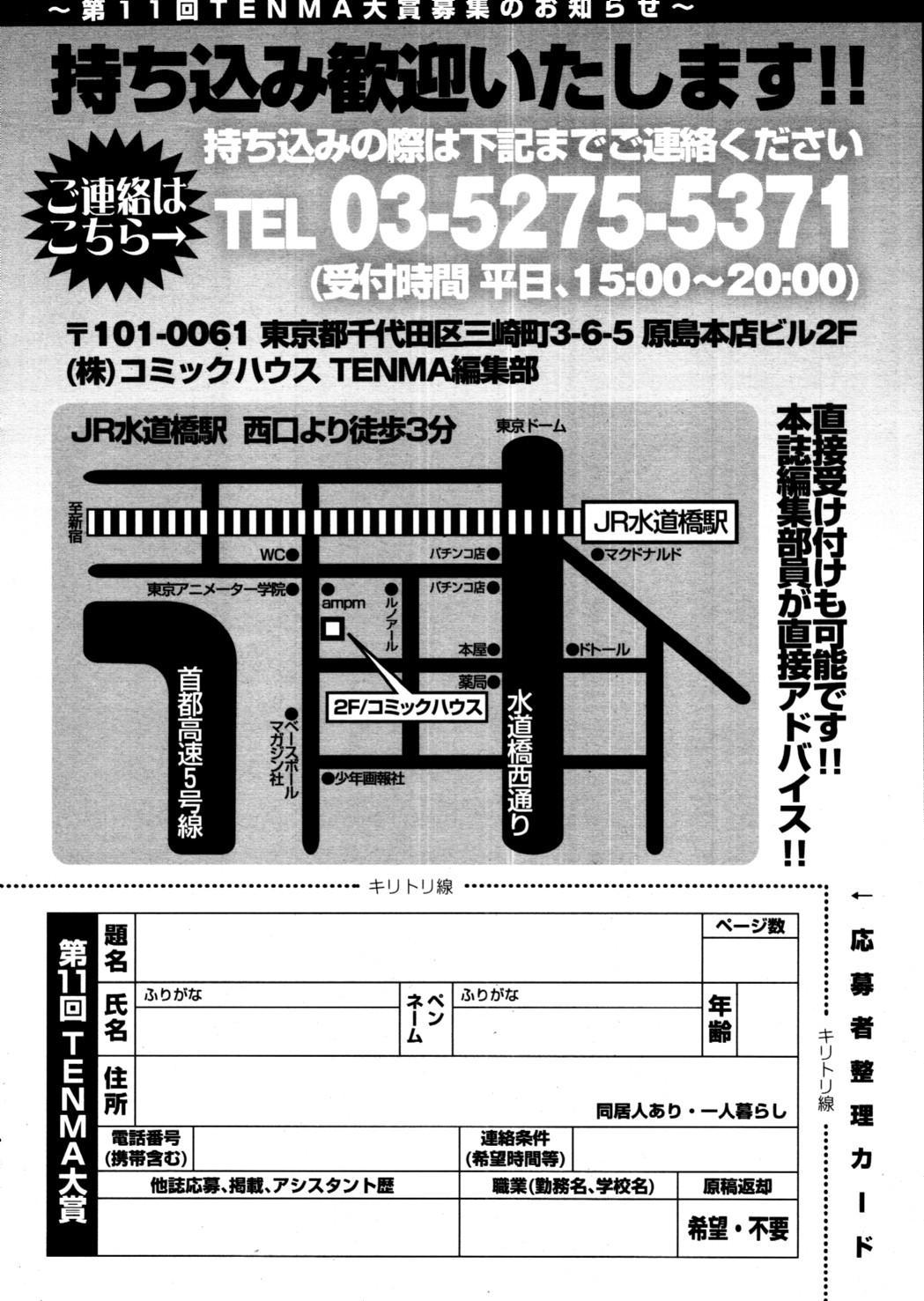 COMIC Tenma 2010-09 419