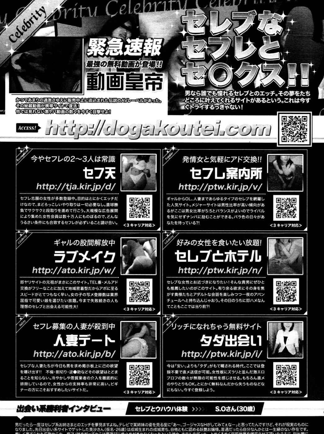 COMIC Tenma 2010-09 420