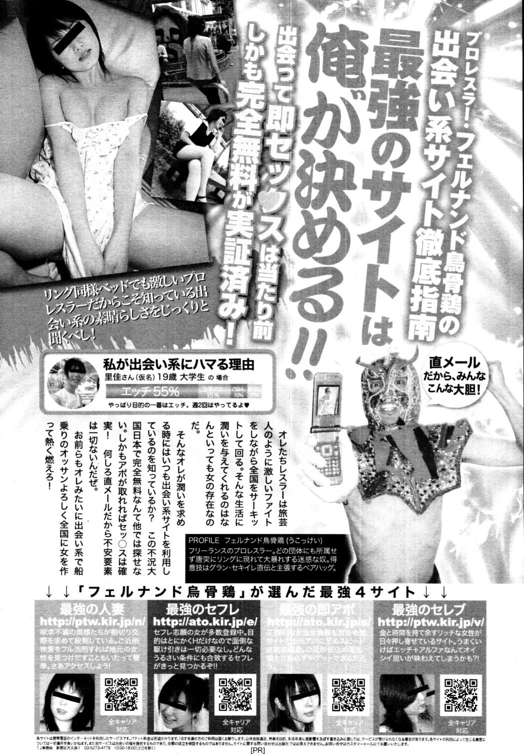 COMIC Tenma 2010-09 421