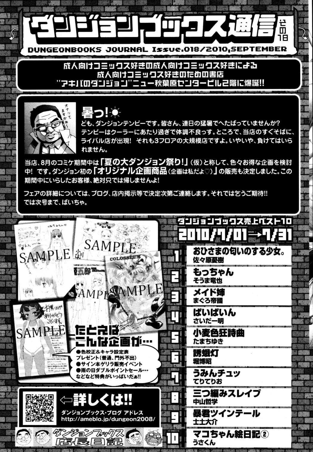 COMIC Tenma 2010-09 423