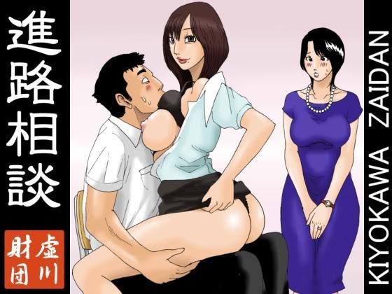 Shinro Soudan 0