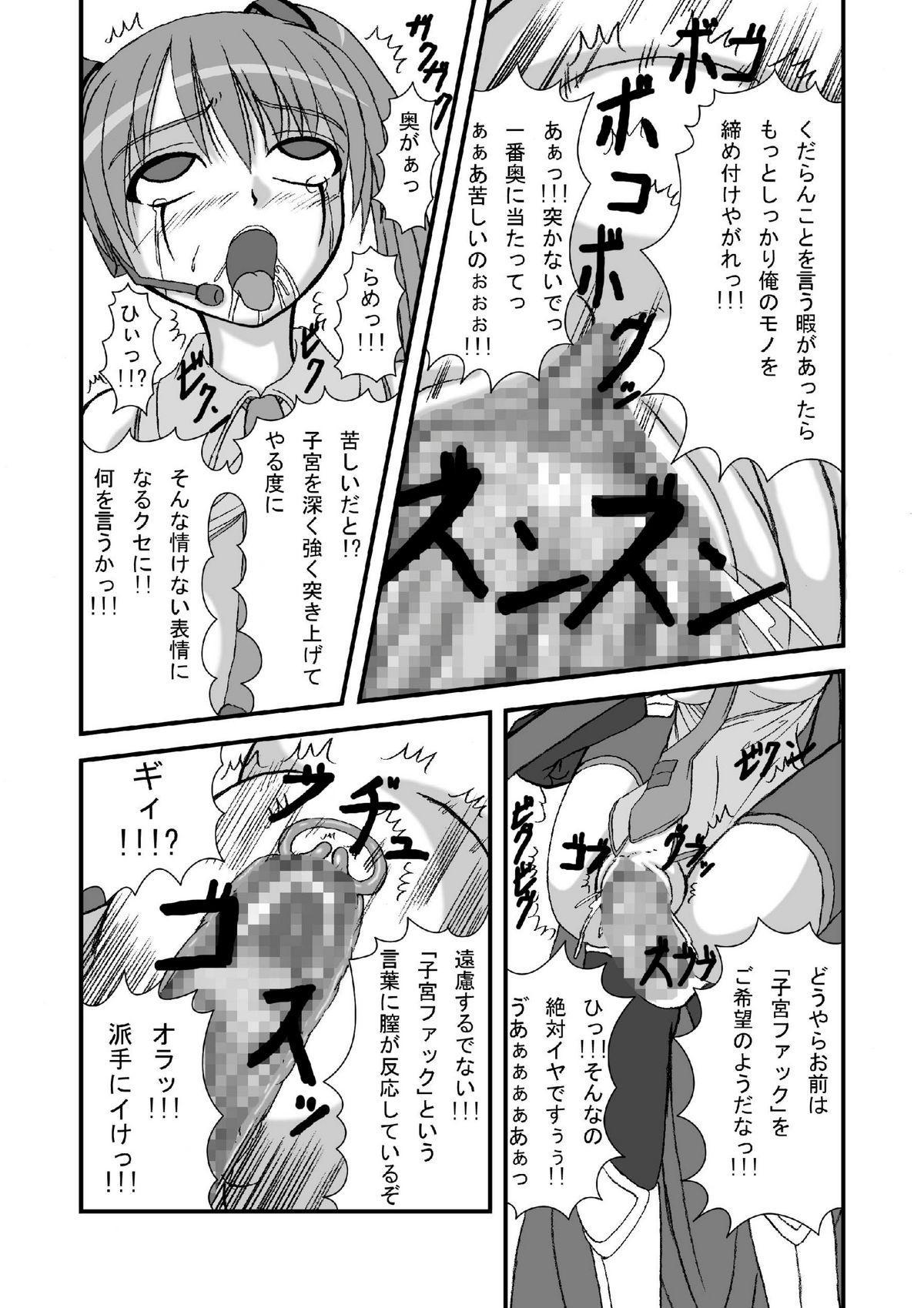 Hatune Miku ni Krauser-san no Deathpenis wo 12