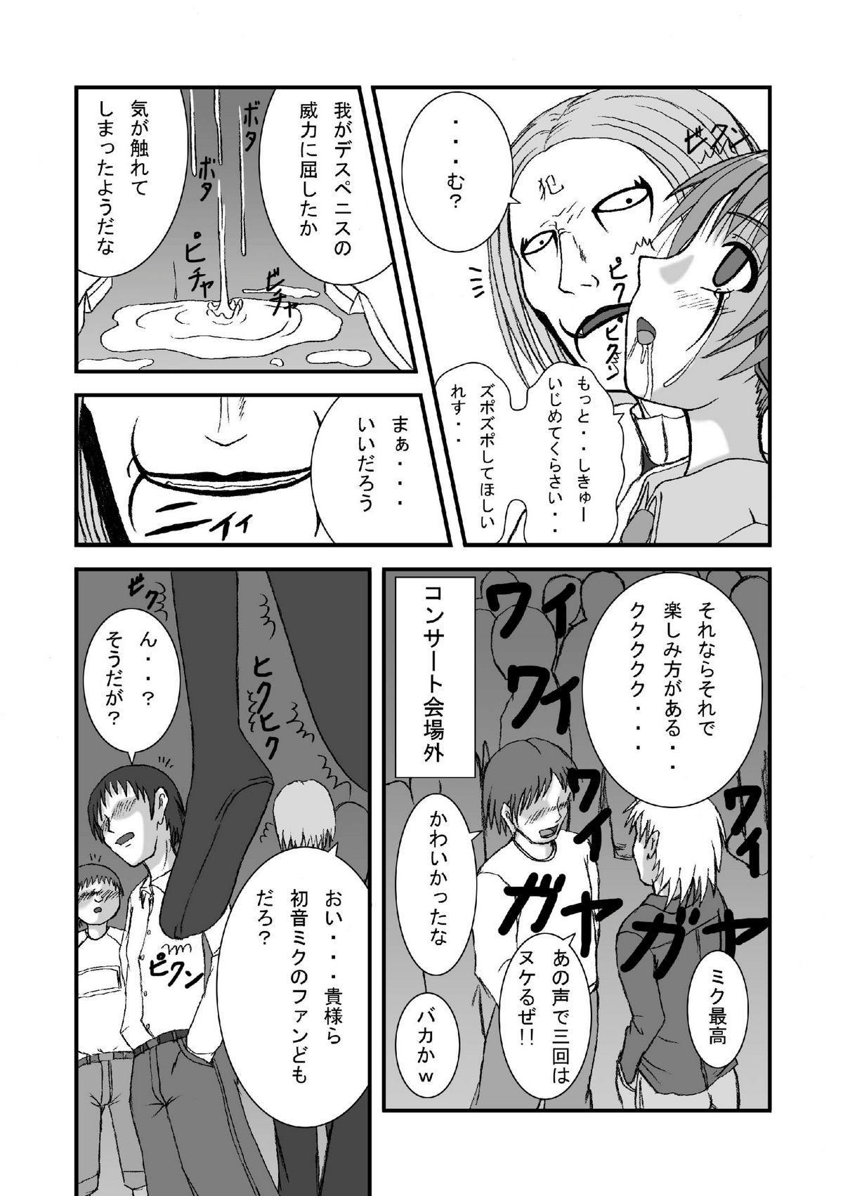 Hatune Miku ni Krauser-san no Deathpenis wo 14