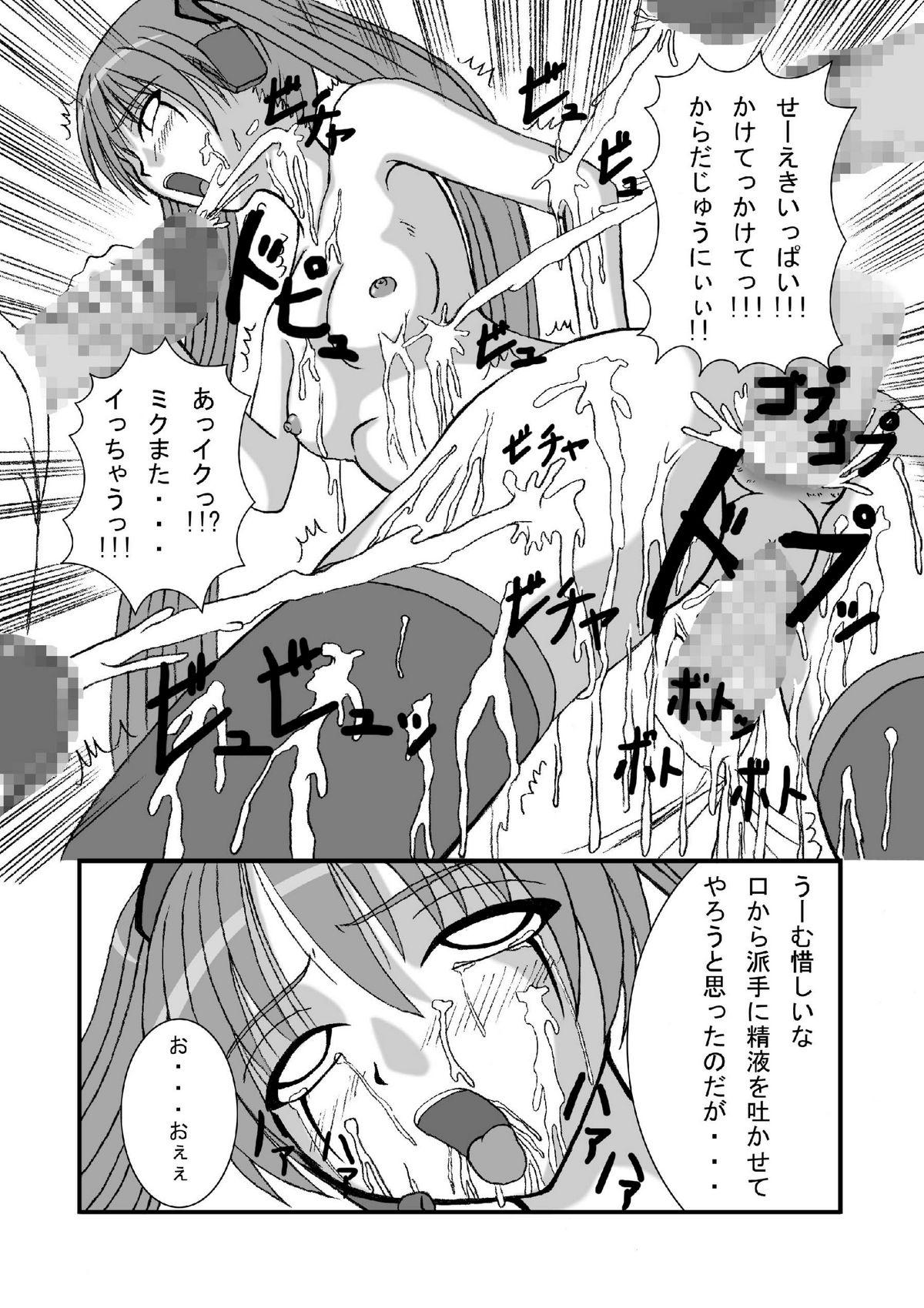Hatune Miku ni Krauser-san no Deathpenis wo 19