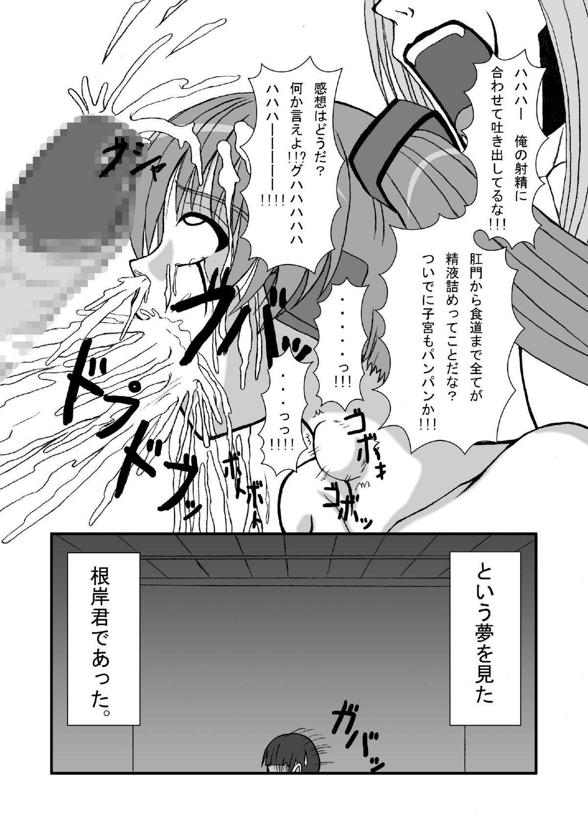 Hatune Miku ni Krauser-san no Deathpenis wo 25