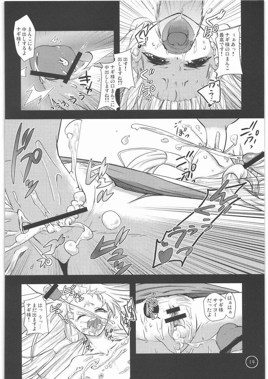 Tenha, Inoru mono wo Sukuu to Iude wa Arimaseka. 12