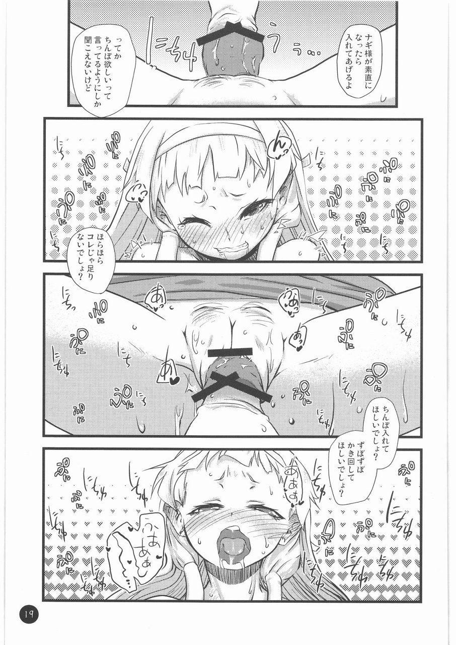 Tenha, Inoru mono wo Sukuu to Iude wa Arimaseka. 17