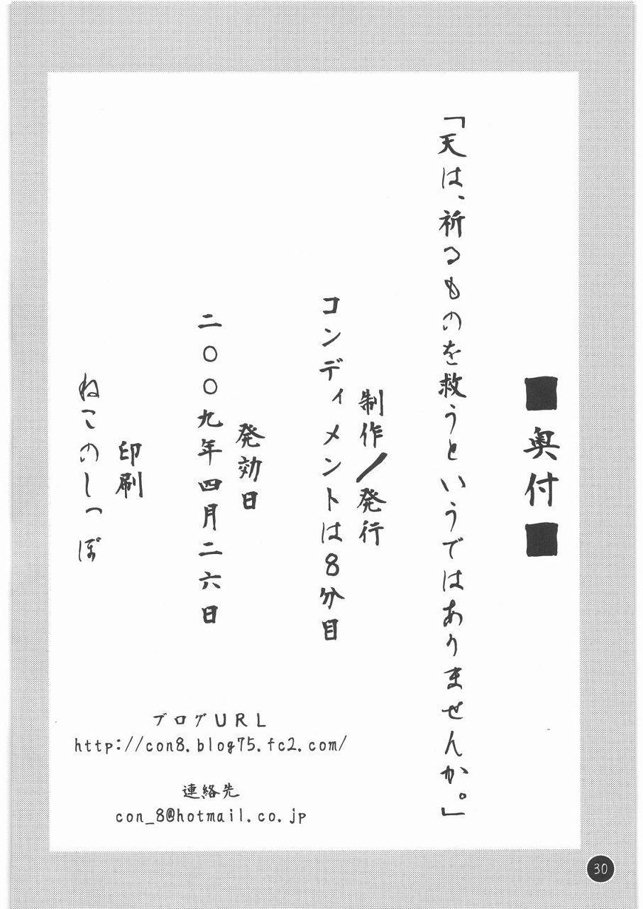 Tenha, Inoru mono wo Sukuu to Iude wa Arimaseka. 28
